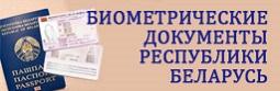 Белорусская интегрированная сервисно-расчетная система