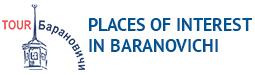 Places of interest in Baranovichi