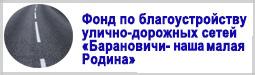 Фонд «Барановичи – наша малая Родина